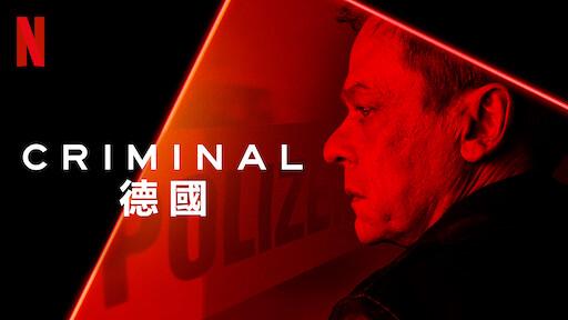 Criminal:德國