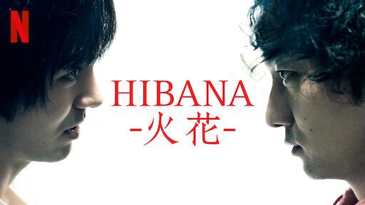 Hibana 火花