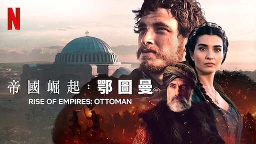 帝國崛起:鄂圖曼